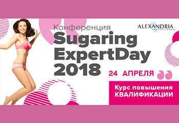 Конференция Sugaring ExpertDay 2018