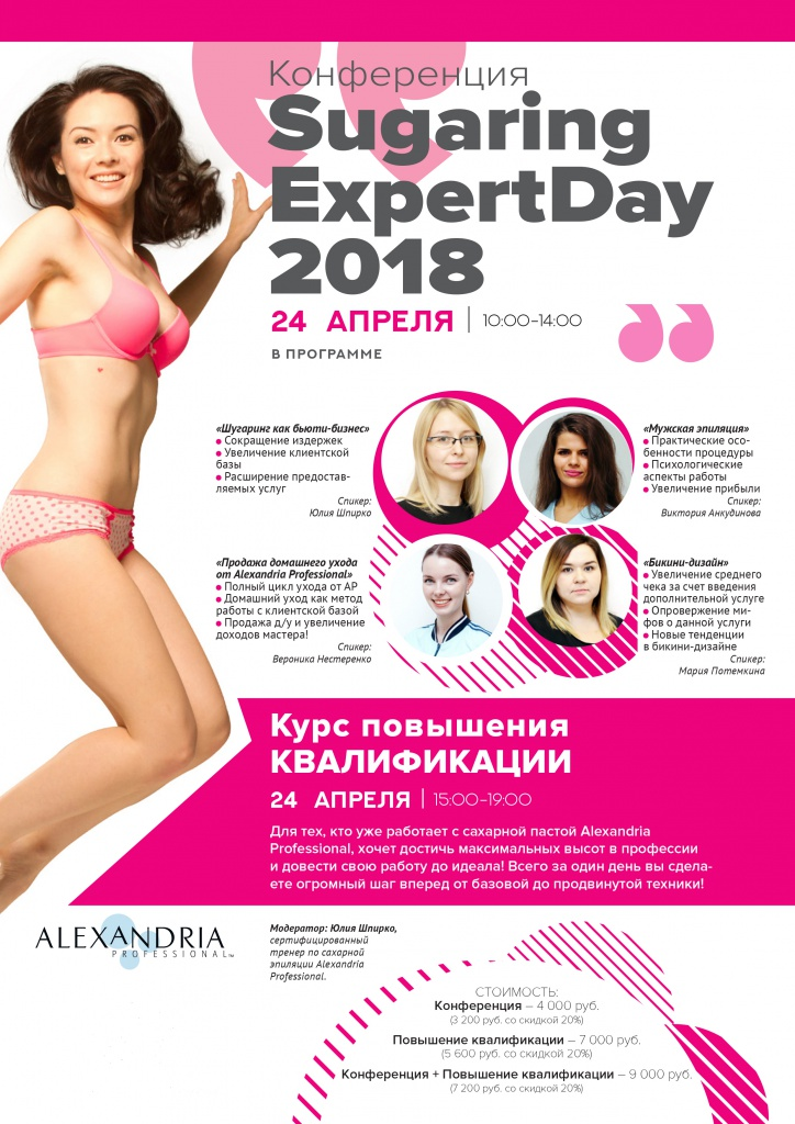 Sugaring_expert_day-24_aprel.jpg